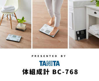タニタ 体組成計(BC-768)の5つのおすすめポイント♪