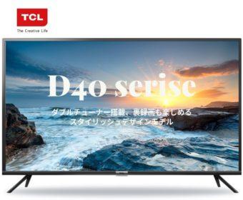 サブでどうですか?安い32型デジタルハイビジョン液晶テレビのおすすめ