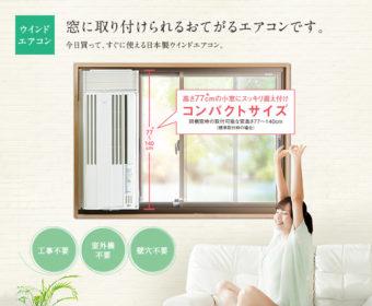 コロナ ウインドエアコン (冷暖房タイプ)  |  窓エアコンCWH-A1819(WS)