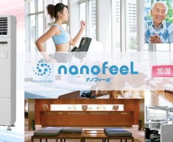 オフィス、介護施設、病院へ世界初 加湿空気清浄機 ナノフィール